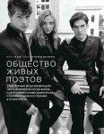 Dead Poet Society | GQ Russia September 2011